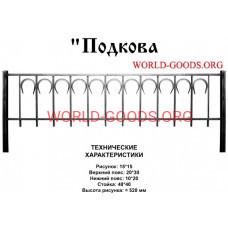 Кованое ограждение Подкова, ограда