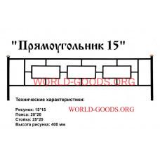 Кованое ограждение Прямоугольник 15, ограда