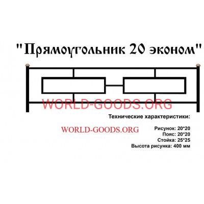 Кованое ограждение Прямоугольник 20 эконом, ограда