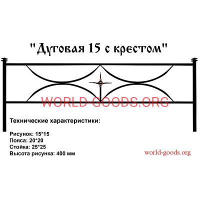 Кованое ограждение Дуговая 15 с крестом, ограда