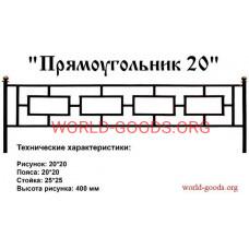 Кованое ограждение Прямоугольник 20, ограда