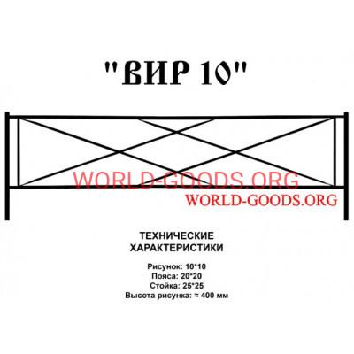 Кованое ограждение ВИР 10, ограда