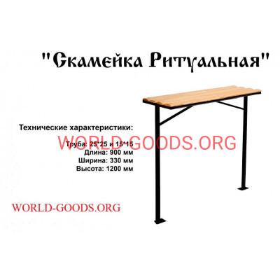 Скамейка кованая Ритуальная, world-goods.ru