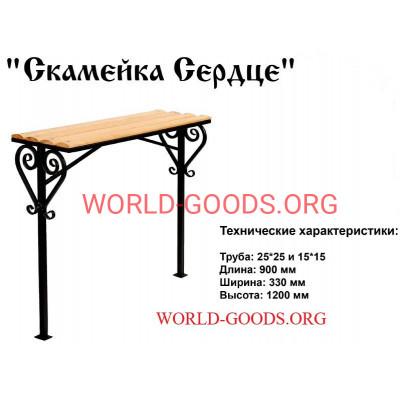 Скамейка кованая Сердце, world-goods.ru