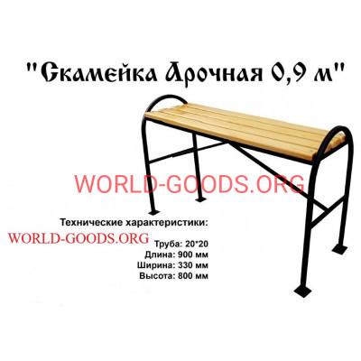 Скамейка кованая Арка 0,9, world-goods.ru
