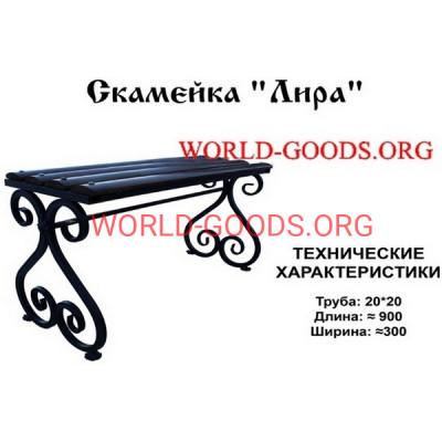 Скамейка кованая Лира, world-goods.ru