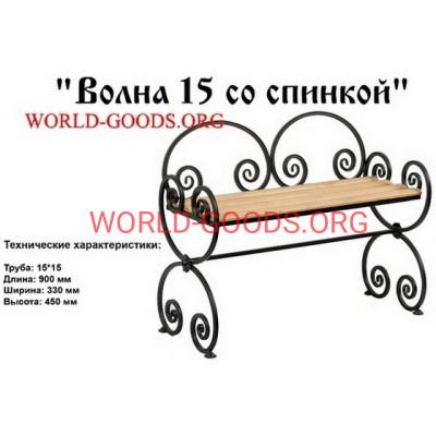 Скамейка кованая Волна 15 со спинкой, world-goods.ru