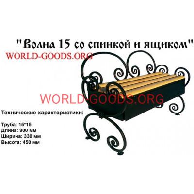 Скамейка кованая Волна 15 со спинкой, с ящиком, world-goods.ru