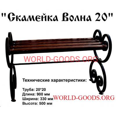 Скамейка кованая Волна 20, world-goods.ru