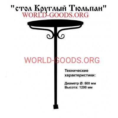 Стол кованый Тюльпан, world-goods.ru