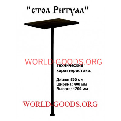 Стол кованый Ритуальный, world-goods.ru