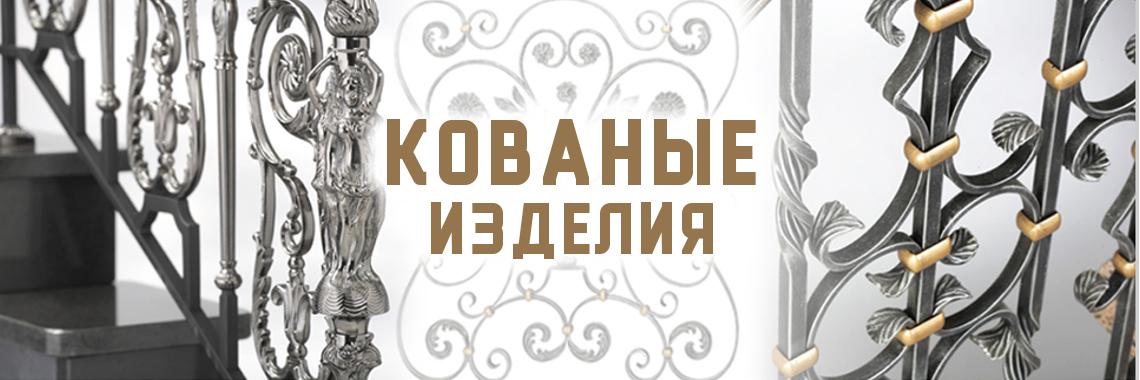 Кованые изделия на заказ в России
