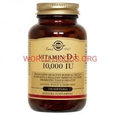 Витамин, Д3, D3, холекальциферол, 10000 МЕ, 120 капсул, Солгар