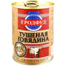 Говядина тушеная «Гродфуд» консервированная, 338г